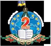Ліцей №2 Дрогобицької міської ради